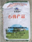 <b>河南宏禹粉刷石膏|粉刷石膏厂家|粉刷石膏价格质优价廉</b>
